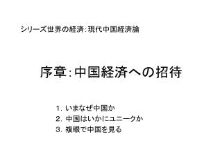 序章:中国経済への招待