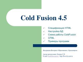Cold Fusion 4.5