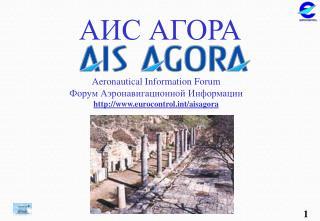 Aeronautical Information Forum Форум Аэронавигационной Информации