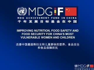 IMPROVING NUTRITION, FOOD SAFETY AND FOOD SECURITY FOR CHINA'S MOST VULNERABLE WOMEN AND CHILDREN