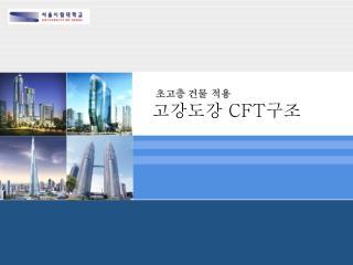 초고층 건물 적용 고강도강  CFT 구조