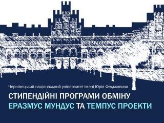 СТИПЕНДІЙНІ ПРОГРАМИ ОБМІНУ  ЕРАЗМУС МУНДУС та  Темпус проекти