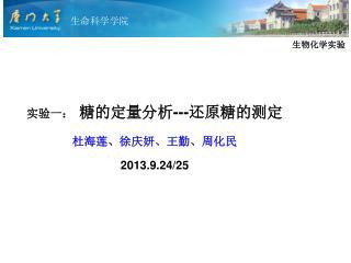 实验一: 糖的定量分析 --- 还原糖的测定 杜海莲、徐庆妍、王勤、周化民 2013.9.24/25