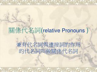 關係代名詞 ( relative Pronouns  )