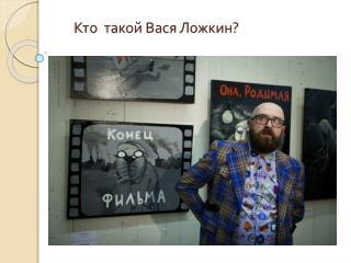 Кто  такой Вася Ложкин?