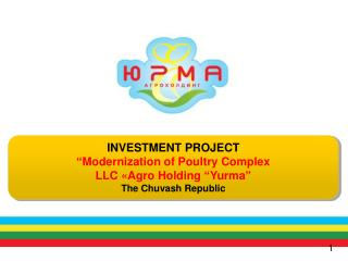 "INVESTMENT PROJECT "" Modernization of Poultry Complex  LLC «Agro Holding  "" Yurma """