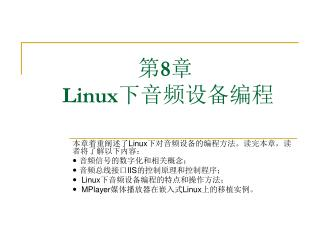 第 8 章  Linux 下音频设备编程