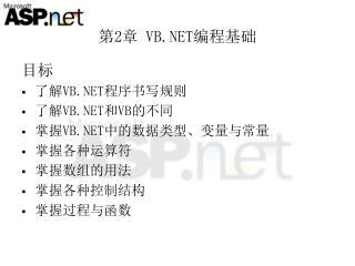 第 2 章  VB.NET 编程基础