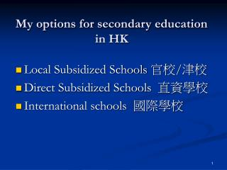 My options for secondary education in HK