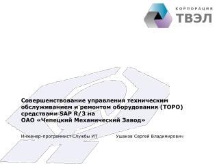 Инженер-программист Службы ИТ     Ушаков Сергей Владимирович