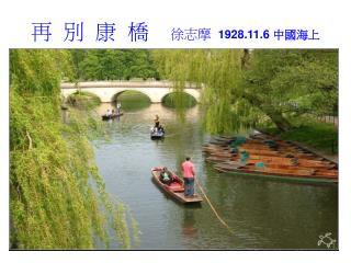 再 別 康 橋   徐志摩  1928.11.6  中國海上