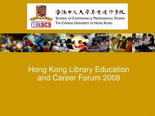 Hong Kong Library Education and Career Forum 2008