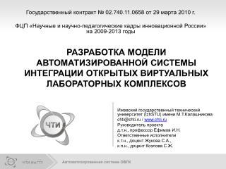 Государственный контракт № 02. 740. 11.0658 от 29 марта 2010 г.