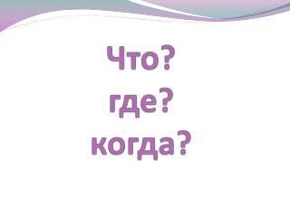Что? где? когда?