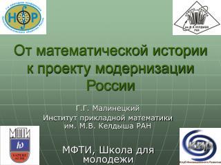 От математической истории к проекту модернизации России