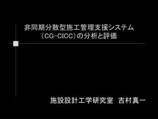 非同期分散型施工管理支援システム ( CG-CICC )の分析と評価