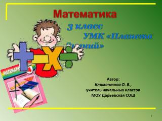 Математика 3 класс                                 УМК  «Планета Знаний»