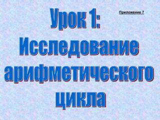 Приложение 7