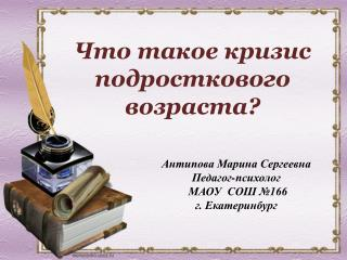 Антипова  М арина Сергеевна Педагог-психолог  МАОУ   СОШ №166 г.  Екатеринбург