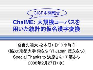 ChaIME:  大規模コーパスを 用いた統計的仮名漢字変換