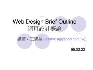 Web Design B rief  O utline 網頁設計概論