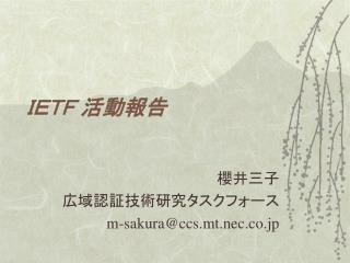 IETF 活動報告