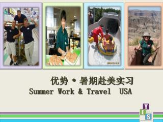 优势 · 暑期赴美实习 Summer Work & Travel  USA