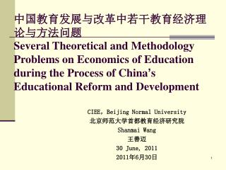 CIEE , Beijing Normal University 北京师范大学首都教育经济研究院 Shanmai Wang 王善迈 30 June, 2011 2011 年 6 月 30 日