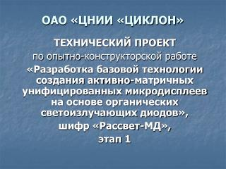 ОАО «ЦНИИ «ЦИКЛОН»