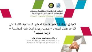 د/ وائل محمد احمد عبد الوهاب
