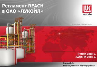 Регламент  REACH в ОАО «ЛУКОЙЛ»