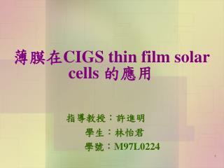 薄膜在 CIGS thin film solar cells  的應用