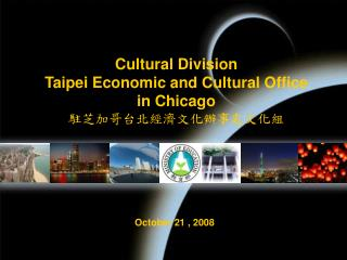 Cultural Division Taipei Economic and Cultural Office  in Chicago