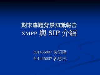 期末專題背景知識報告  XMPP 與  SIP  介紹