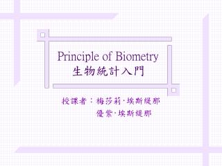 Principle of Biometry 生物統計入門