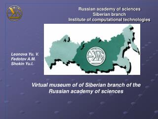 Russian academy of sciences Siberian branch Institute of computational technologies