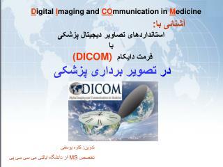 آشنائی با:  استانداردهای تصاویر دیجیتال پزشکی  با فرمت دایکام  DICOM) ) در  تصوير برداری پزشکی