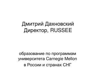 Дмитрий Дахновский Директор,  RUSSEE