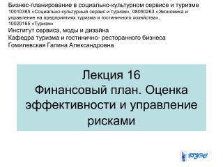 Лекция 16 Финансовый план. Оценка эффективности и управление рисками