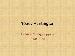 Νόσος  Huntington