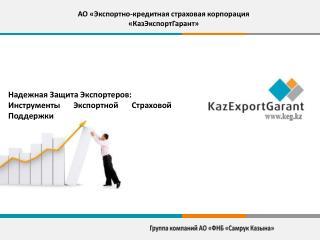Группа компаний АО «ФНБ «Самрук Казына»