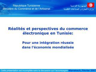 الجمهورية التونسية وزارة التجارة و الصناعات التقليدية