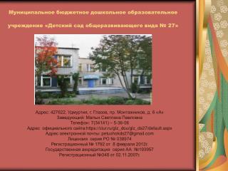 Адрес: 427622, Удмуртия, г. Глазов, пр. Монтажников, д. 6 «А» Заведующий: Малых Светлана Павловна