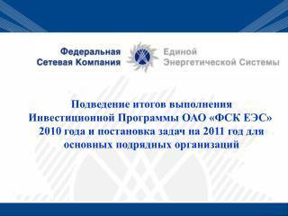 Подведение итогов выполнения Инвестиционной Программы ОАО «ФСК ЕЭС»
