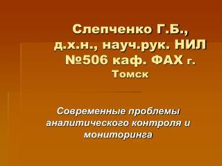 Слепченко Г.Б., д.х.н., науч.рук. НИЛ №506 каф. ФАХ  г. Томск