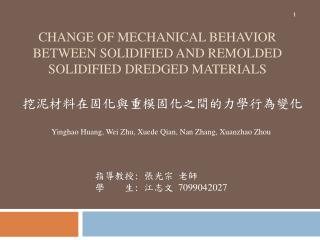 CHANGE OF MECHANICAL BEHAVIOR BETWEEN SOLIDIFIED AND REMOLDED SOLIDIFIED DREDGED MATERIALS