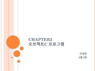CHAPTER2 오브젝트 C  프로그램