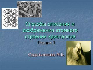 Способы описания и изображения атомного строения кристаллов