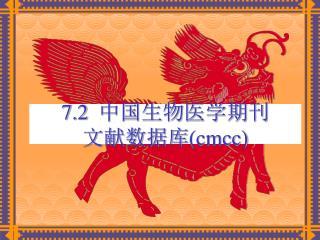 7.2   中国生物医学期刊 文献数据库 (cmcc)
