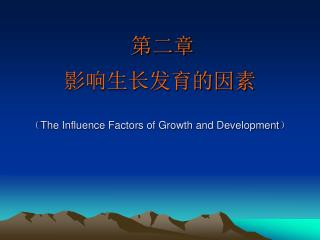 第二章  影响生长发育的因素 ( The Influence Factors of Growth and Development )